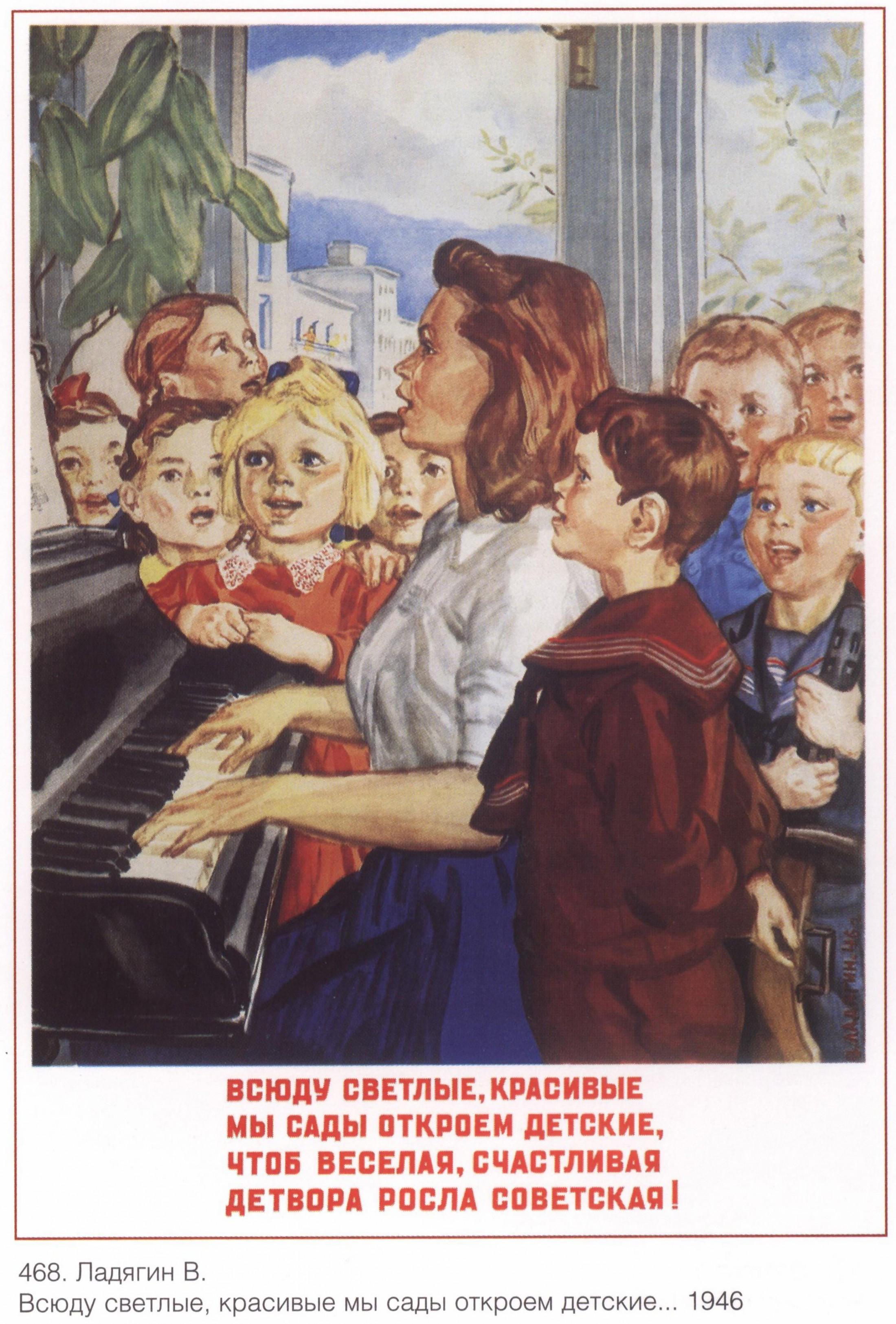 Картинки для, детский сад открытки ссср