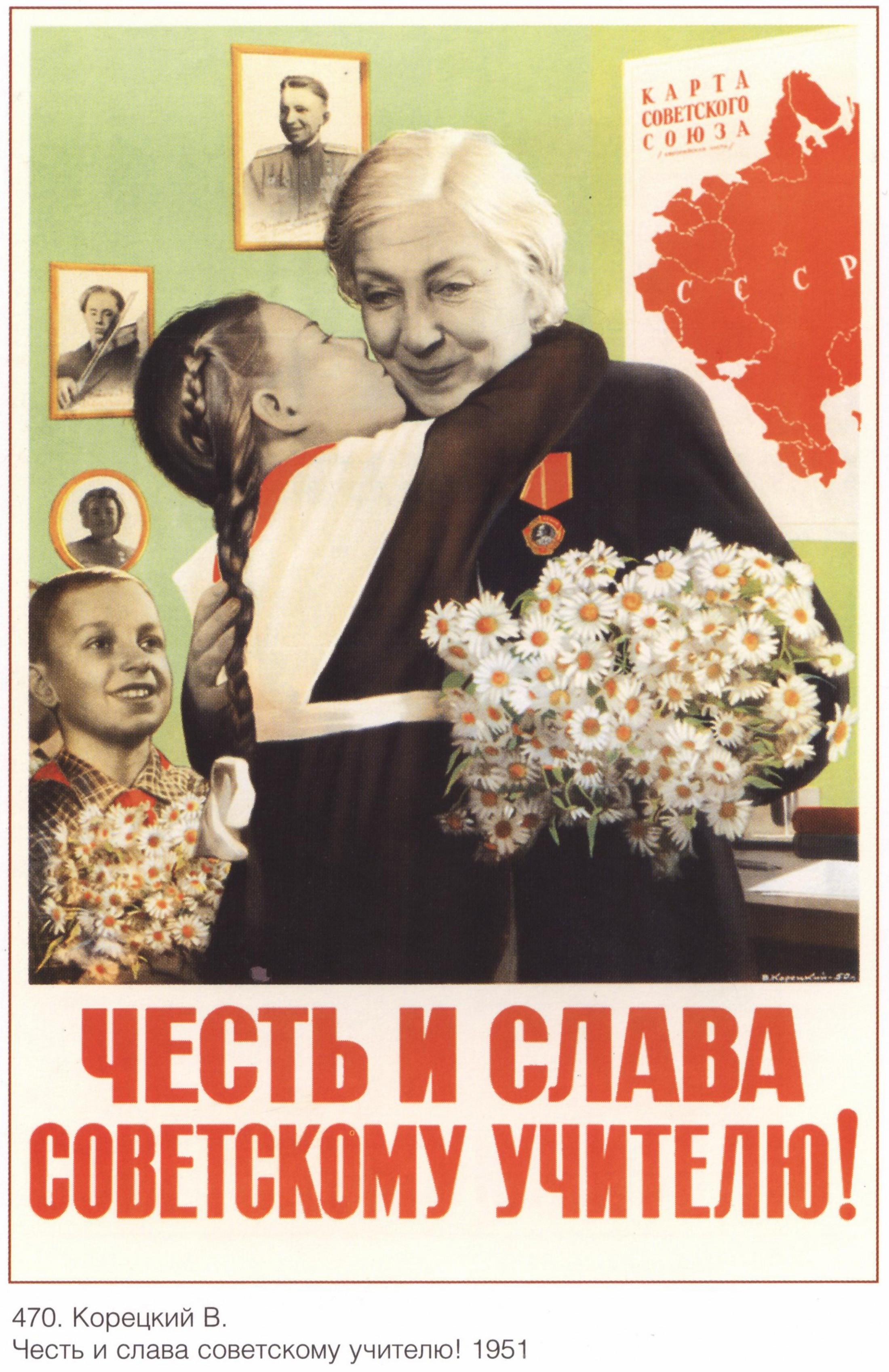 Советская открытка с днем учителя