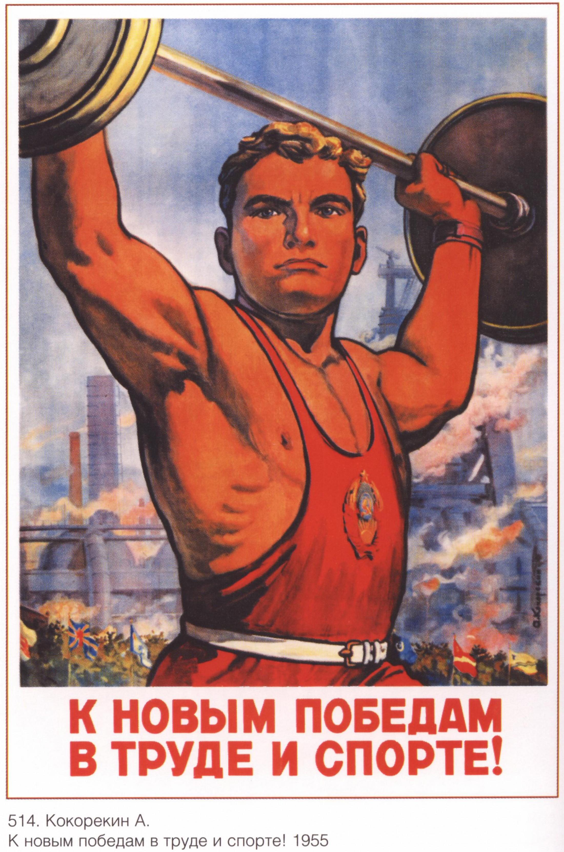 Пожелания, спорт картинки открытки