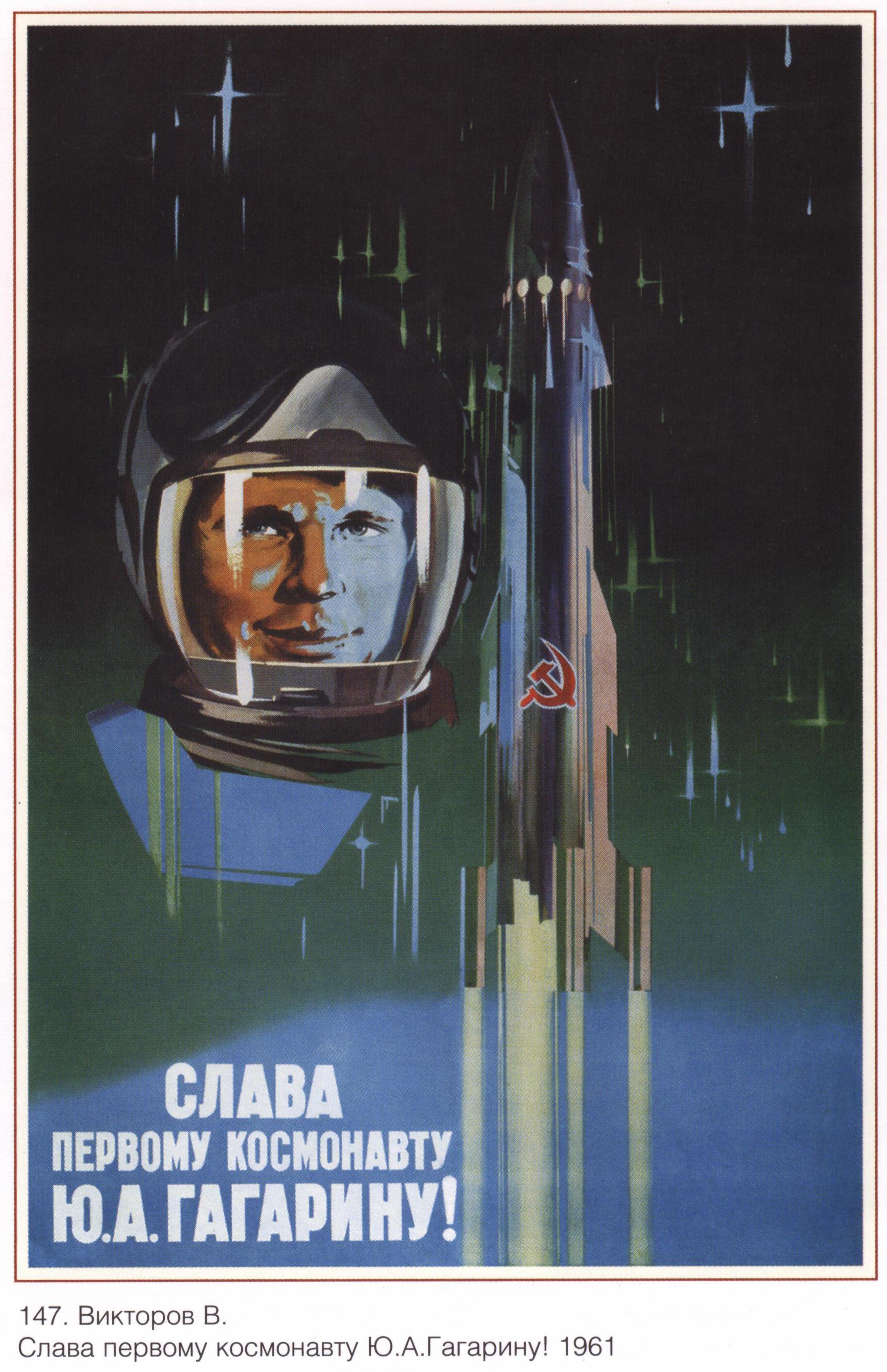 родители первый космонавт открытки медицина