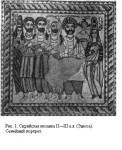 Сирийская мозаика II-III вв. (Эдесса)