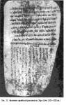 Фрагмент сирийской рукописи из Хара-Хото
