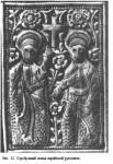 Серебряный оклад сирийской рукописи