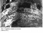 Сирийская надпись на колонне