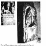 Раннесредневековые сирийские надгробия (Эдесса)