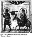 Миниатюра сирийской рукописи.