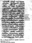 Образец Сирийского шрифта эстрангело