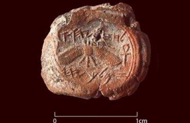 В Израиле археологи нашли глиняный слепок печати Царя Иудеи Езекии