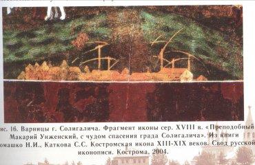 Солигалические варницы, рисунок на иконе