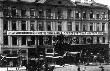 Купеческий банк
