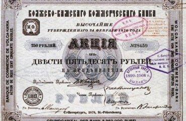 "Акция ""Волжско-Камского банка"", Петербург"