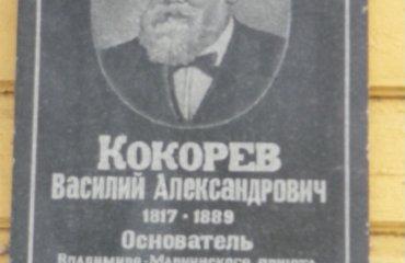 Единственная мемориальная табличка установленная в академической даче им И.Е. Репина