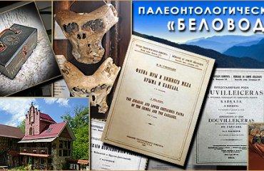 """Палеонтологический музей """"БЕЛОВОДЬЕ"""" в Адыгее"""